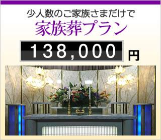 少人数のご家族さまだけで 家族葬プラン 138,000円