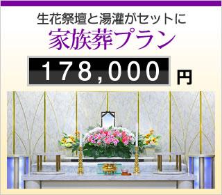 生花祭壇と湯灌がセットに 家族葬プラン 178,000円