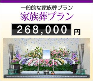 一般的な家族葬プラン 268,000円