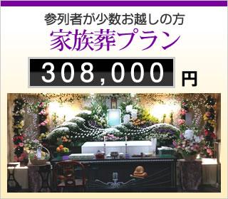参列者が少数お越しの方 家族葬プラン 308,000円
