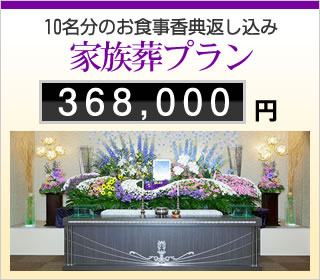 10名分のお食事香典返し込み 家族葬プラン 368,000円