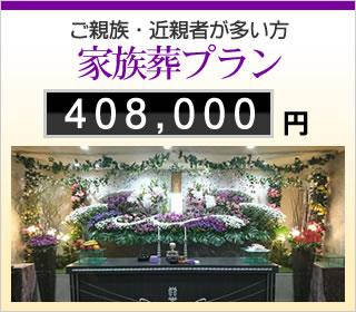 ご親族・近親者が多い方 家族葬プラン 408,000円