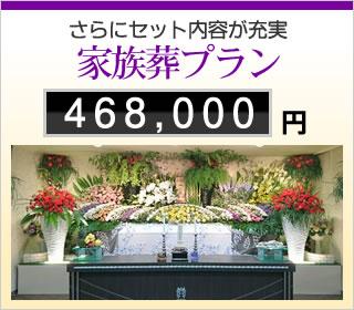 さらにセット内容が充実 家族葬プラン 468,000円