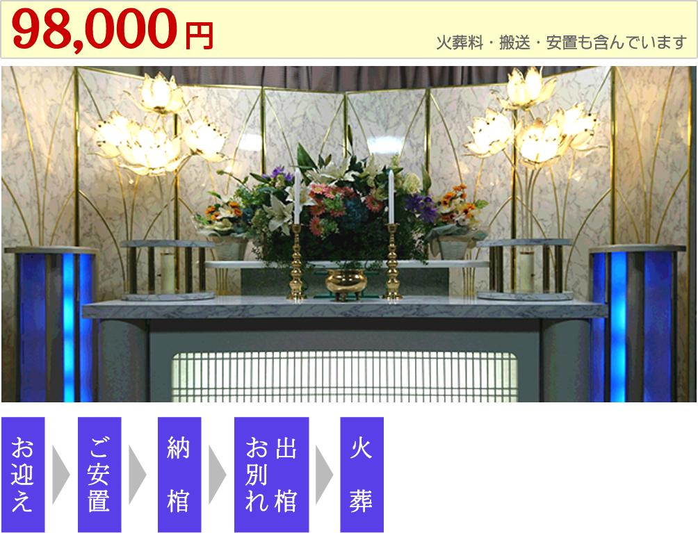 98,000円