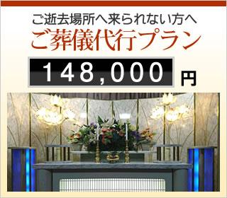 ご逝去場所へ来られない方へ ご葬儀代行プラン 148,000円