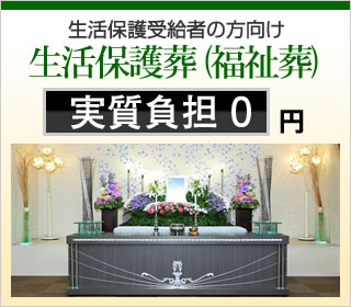 生活保護受給者の方向け 生活保護葬(福祉葬) 実質負担0円