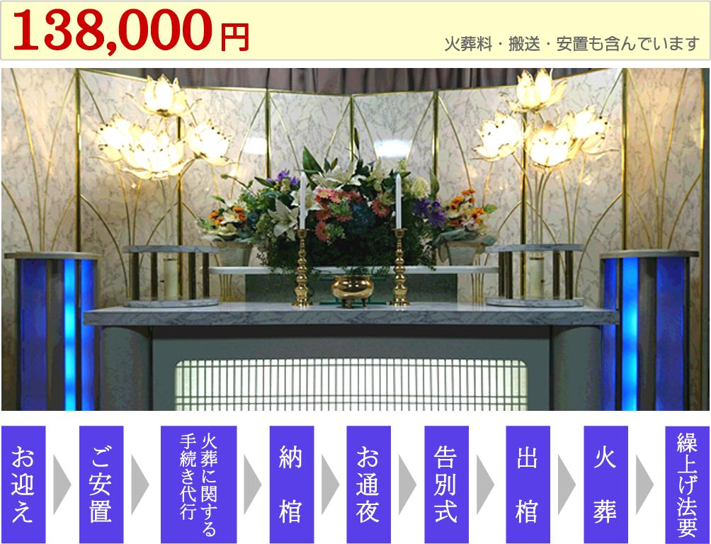 138,000円