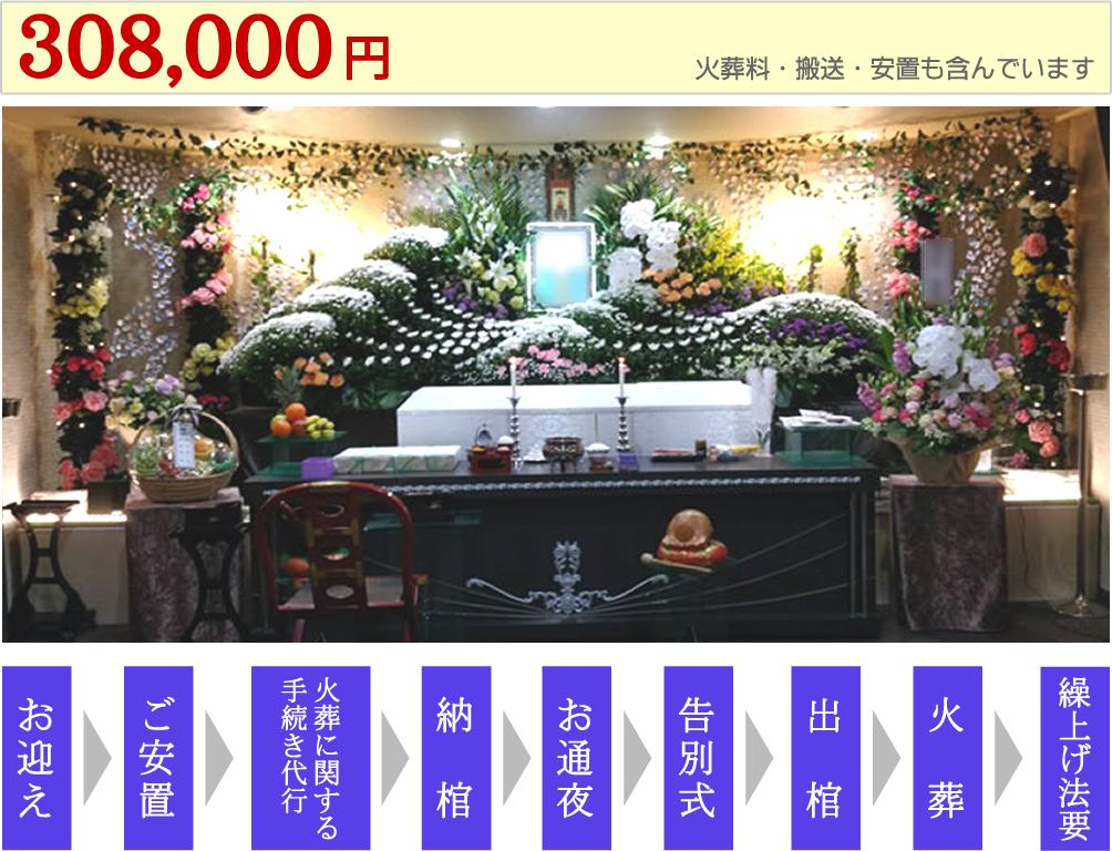 308,000円
