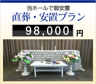 当ホールで御安置 直葬・安置プラン 98,000円