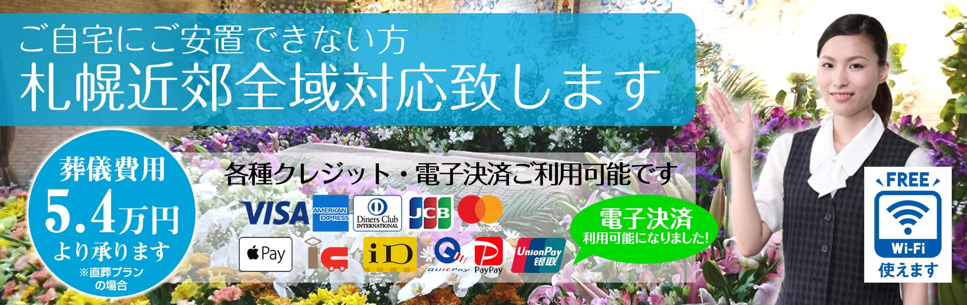 ご自宅にご安置できない方 札幌近郊全域対応致します
